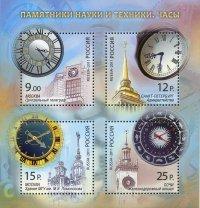 Марки серии Памятники науки и техники