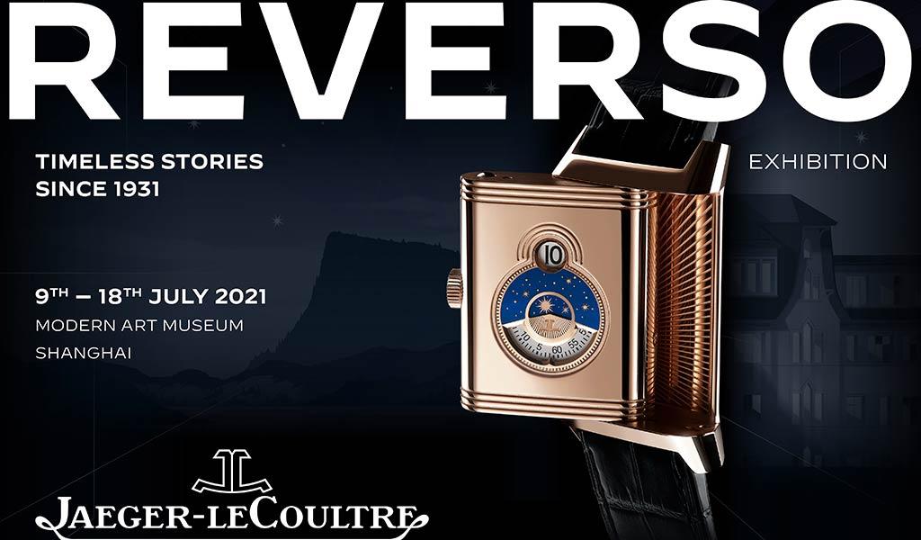 Выставка Reverso Stories