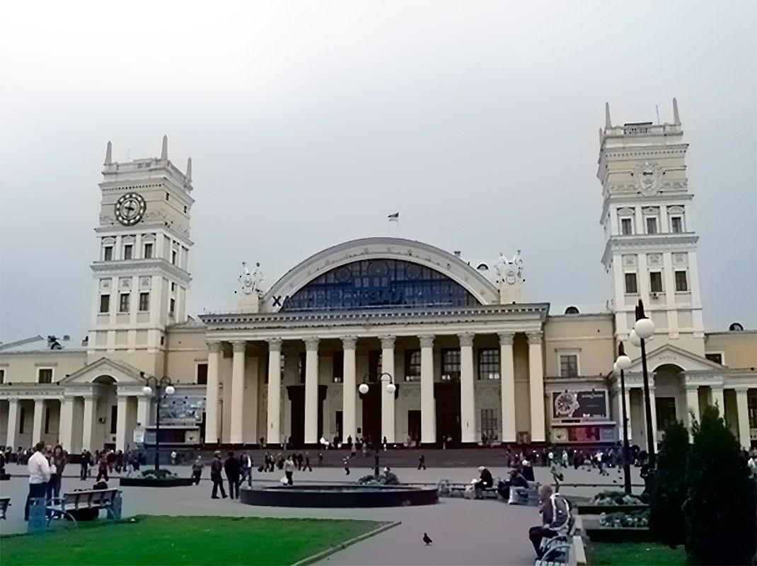 Железнодорожный вокзал Харьков